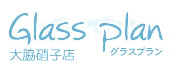 弥富市のガラス修理・ガラス交換なら「大脇硝子店」